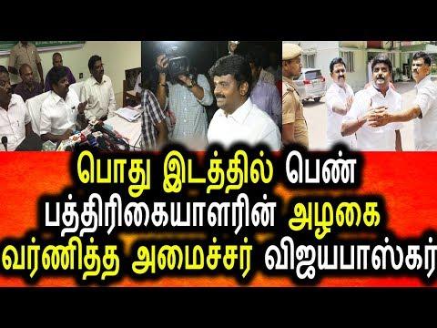 பெண் பற்றிகையாலரின் அழகை வர்ணித்த அதிமுக அமைச்சர் விஜய் பாஸ்கர் Tamil Breaking News