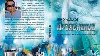 Подкаст ''Българска Фантастика'' 017 : Прояснение, Янчо Чолаков
