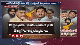Reasons Behind AP CM Chandrababu Allegations On KCR and YSRCP   ABN Telugu