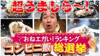 【コンビニ大好き4人が集結】おねエガいランキング!コンビニ飯総選挙