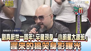 【中天星聞】劉真辭世一周年! 辛龍現身「小明星大跟班」遲來的搞笑身影曝光