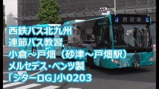今夏導入予定の連節バスが教習運転 西鉄バス北九州