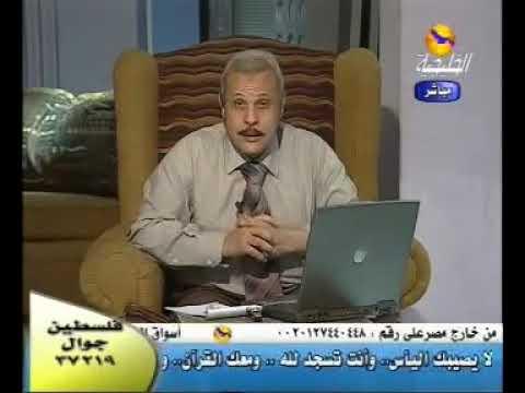 حماية الأبناء من المخاطر - الحلقة الرابعة - الجزء 3/5 | د.مجدي هلال