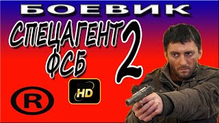 СПЕЦАГЕНТ ФСБ 2 шпионский фильм боевик 2017 новинка