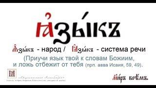 """""""Священный язык"""" Нина Павловна Саблина /Урок 01 Вступление"""