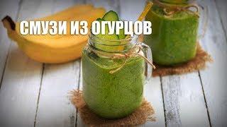 Смузи из огурцов — видео рецепт