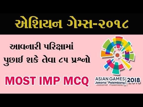 એશિયન ગેમ્સ ૨૦૧૮    Asian Games 2018    Most IMP MCQ    Current Affairs 2018    GPSC    UPSC