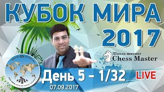 Шахматы. Кубок Мира 2017. День 5 - 1/32 (2 тур). Школа шахмат ChessMaster