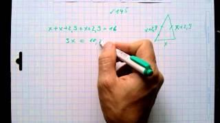 №145 алгебра 7 класс Макарычев