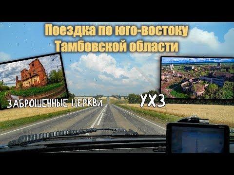 Поездка по юго-востоку Тамбовской области | Заброшенные церкви, Уваровский химический завод