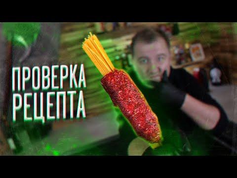 Видео: Завернул спагетти в фарш и...НАХРЕНА?!