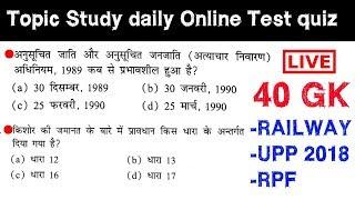 online test शुरू होगया है जल्दी join करे //Railway group D, Alp, UPP , RPF सभी के लिए //
