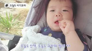 아기과자 떡뻥 먹는시기! 이유식 시작하면 언제라도!