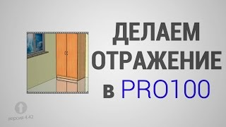 Базовый Курс Pro100 - Урок №7. Простой способ отражения в Pro100.