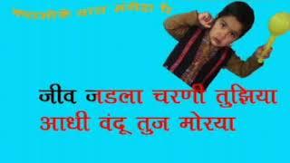 Gajanana Shri Ganaraya Full Length Free Karaoke By Mangesh Painjane