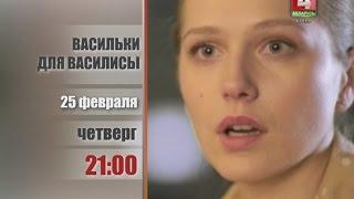 """Анонс фильма """"Васильки для Василисы"""""""