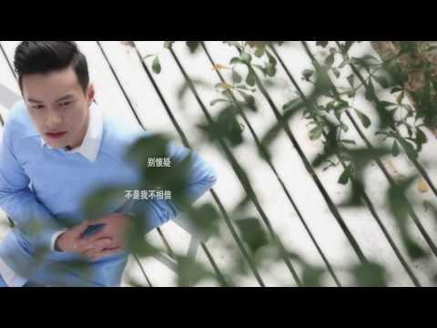 王冠逸Lawrence Wong - 淺淺 Shallow Love (Official MV)