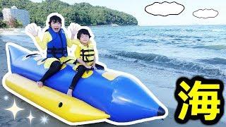 ★プライベートビーチで海遊び~!「砂遊び&バナナボート」 ★First time sea play★ thumbnail