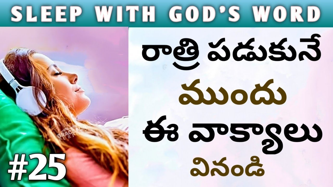 #ThereIsPowerInTheBlood Sleep with god's word telugu #25