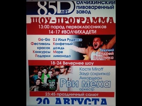 85 лет ВПЗ и 235 лет ВОЛЧИХЕ !!!  новости от НикПетровича