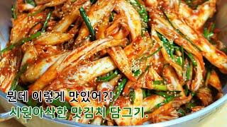 시원아삭하게 정말 맛있는 배추겉절이(맛김치) 맛있게 담…