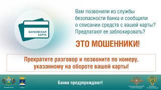 Банки предупреждают! Защити свои финансы от мошенников (1)