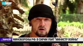 """В Сирии убит """"министр войны"""" ИГ Гулмурод Халимов"""
