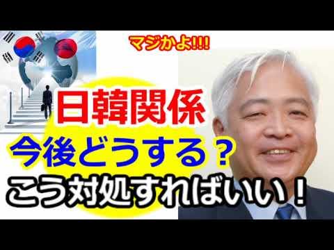 【藤井厳喜】日韓関係今後どうする?こう対処すればいい!