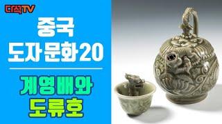 [중국의 도자 문화] EP.20 도류호와 계영배 김덕기
