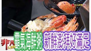 【非凡大探索】聚餐好去處 - 超霸氣痛風海鮮粥【1069-2集】