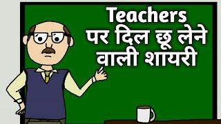 Teachers Heart touching Status Quotes Shayari