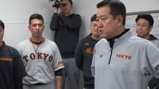 2019年プロ野球開幕戦 全体ミーティング
