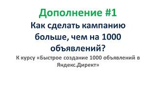 Дополнение #1.  Как создать больше 1000 объявлений в Яндекс.Директ?