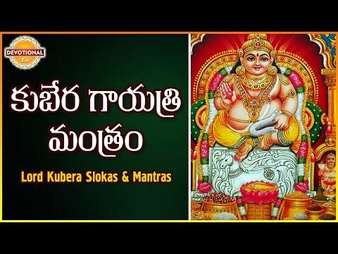 Lord Kubera Gayathri Mantram | Sanskrit And Telugu Slokas | Devotional TV