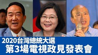 【直播】第3場總統政見會 台灣晚間7:00登場 蔡韓宋再交鋒