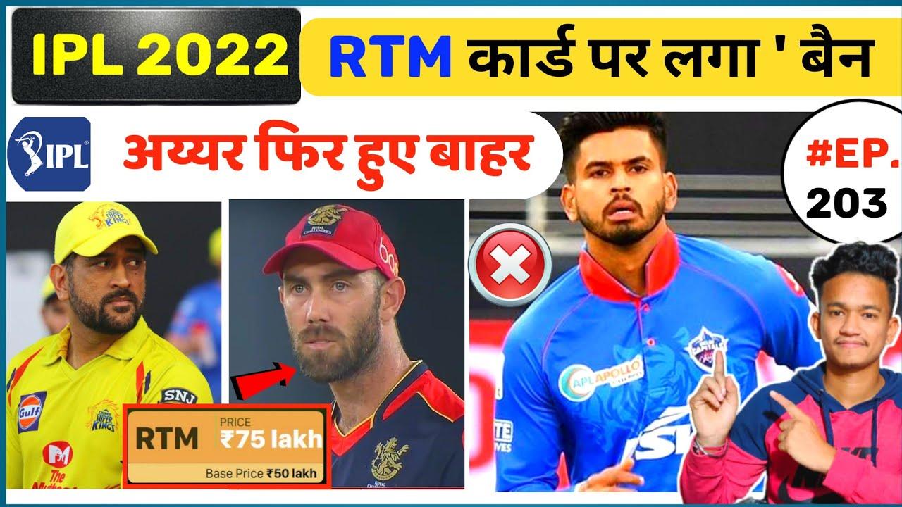 IPL 2022: NO RTM Card Use😱, Shreyas Iyer Ruled Out Again 🤦, Auction EP 203