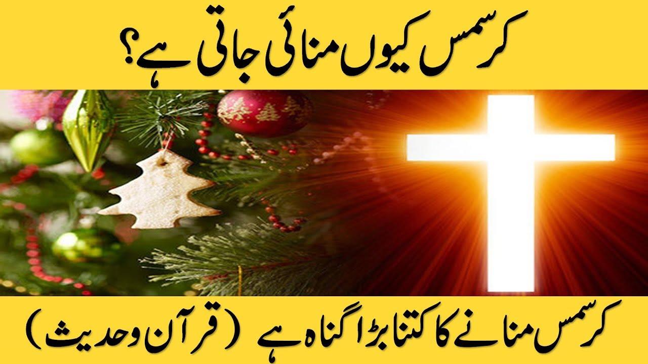 Why Do We Celebrate Christmas.Why Do We Celebrate Christmas Kya Merry Christmas Haram Ha Full Explained In Urdu Hindi
