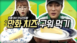 ??�??? ?? ?? ?? (Cheese Muk-bang with pretty girl)