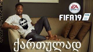 FIFA 19 ალექს ჰანტერის კარიერა ნაწილი 19