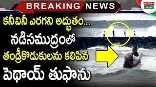 Miracle Incident Happened in Pethai Cyclone | Father Finds His Missing SON in Pethai Cyclone
