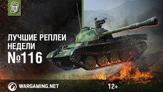 Лучшие Реплеи Недели с Кириллом Орешкиным #116 [World of Tanks]