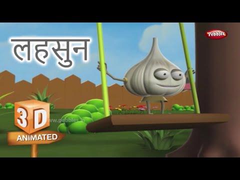 Garlic Rhyme in Hindi | लहसुन हिंदी कविता | Hindi Rhymes For Kids | 3D Vegetable Rhymes in Hindi