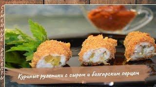 Куриные рулетки в духовке с сыром и болгарским перцем. Куриное филе рецепт [Семейные рецепты]