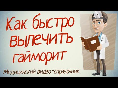 Как вылечить гайморит без прокола - Гайморит и его лечение