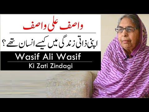Wasif Ali Wasif Ki Zati Zindagi Kesi Thi ? | Maa Jee (Wife Of Wasif Ali Wasif)