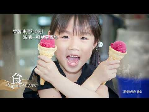 澎湖形象影片(繁體版)
