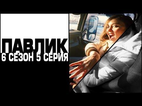 ПАВЛИК 6 сезон 5 серия (перезалив)