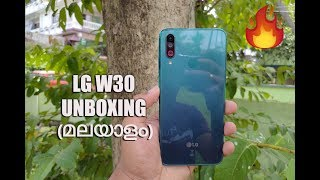 LG W30 Unboxing in Malayalam-Triple Camera for Rs 9,999