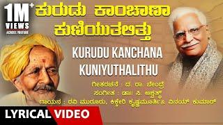 Kurudu Kanchana Kuniyathalithu Song with Lyrics | C Ashwath | Da Ra Bendre | Kannada Bhavageethe