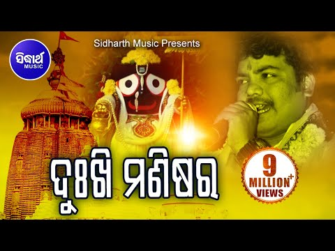 SRICHARANA NKA SUPER HIT BHAJAN -DUKHI MANISHARA